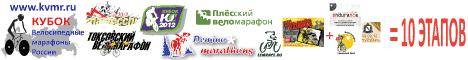 Кубок Велосипедные марафоны России