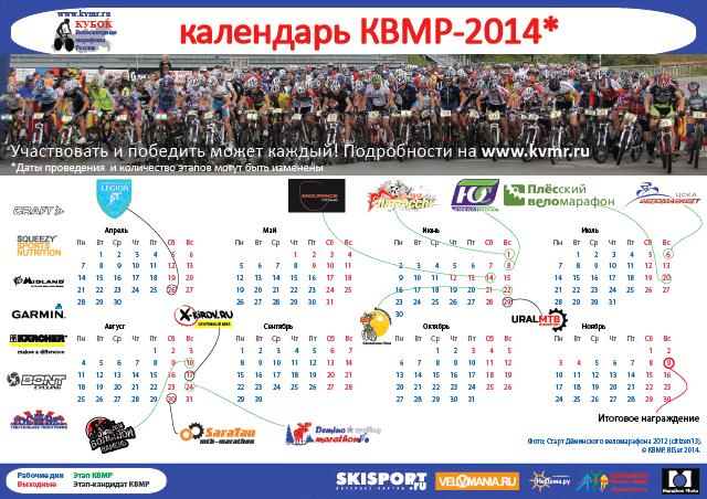 Календарь КВМР-2014