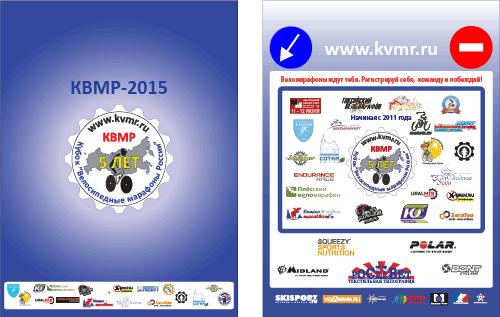 http://www.kvmr.ru/files/2015/bag-2015.png
