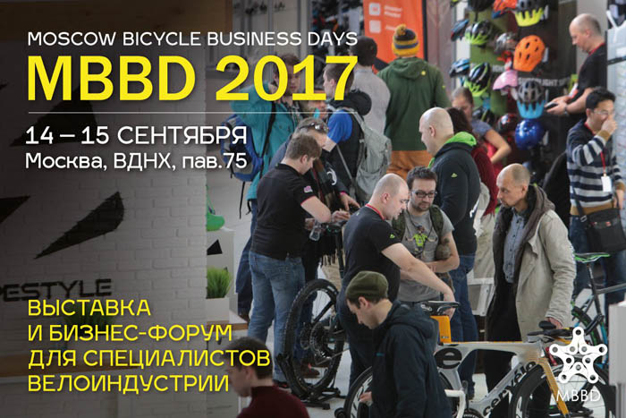 MBBD – Moscow Bicycle Business Days