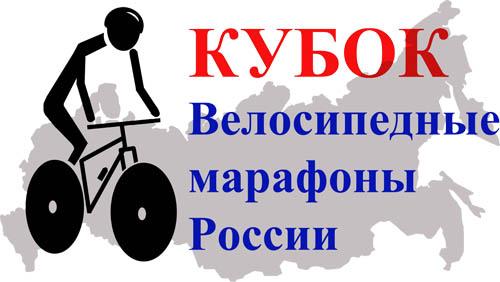 Кубок «Велосипедные марафоны России» – 2011 Logo500