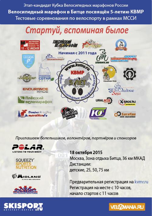Велосипедный марафон КВМР-2015