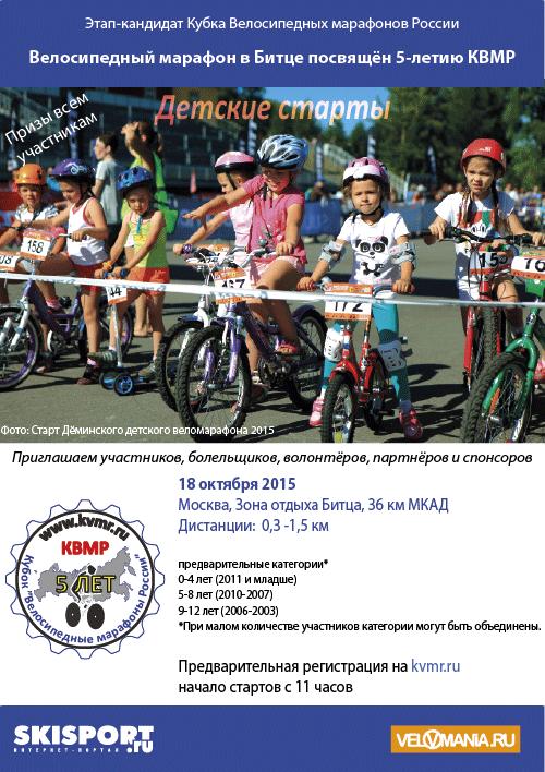 http://www.kvmr.ru/stages/2015/pic/kvmr-2015deti.png
