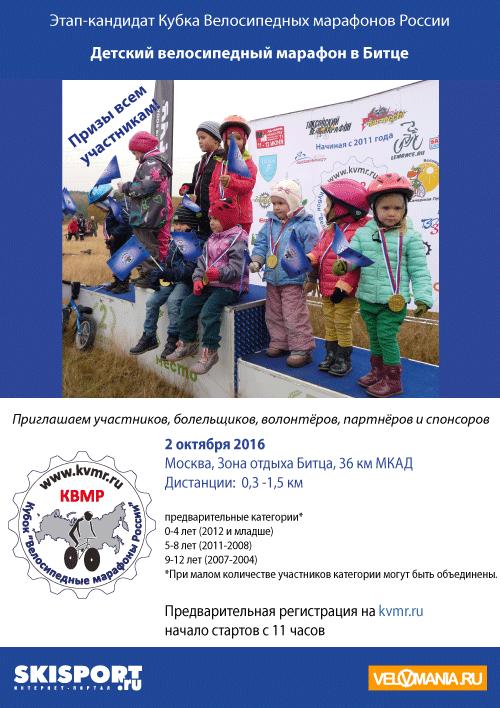 Детские старты на КВМР-2016
