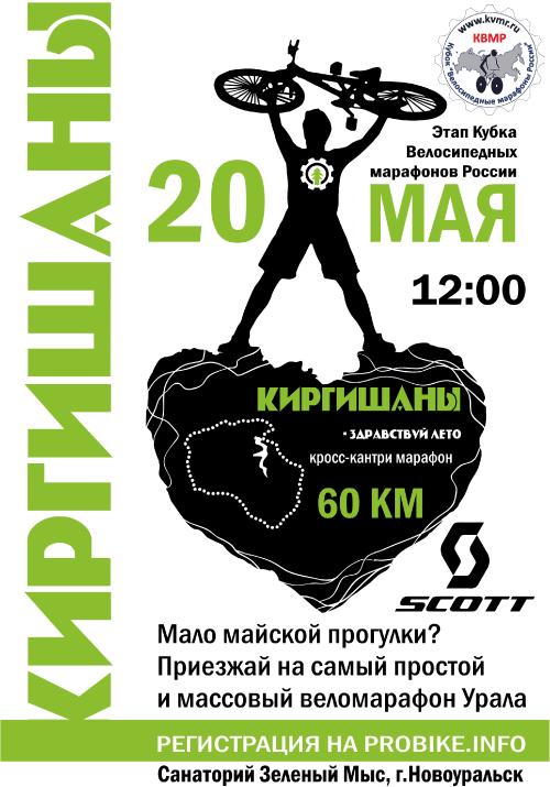Веломарафон Киргишаны-2017