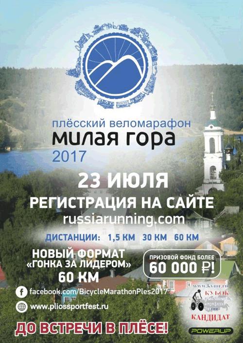 Веломарафон Милая гора-2017