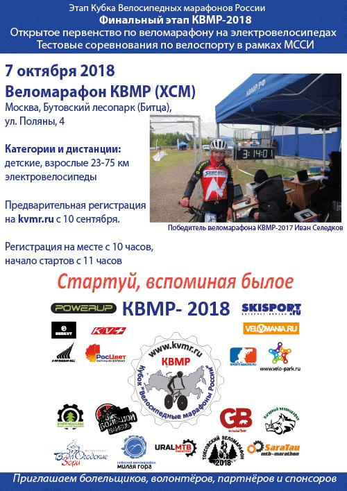 Веломарафон КВМР-2018