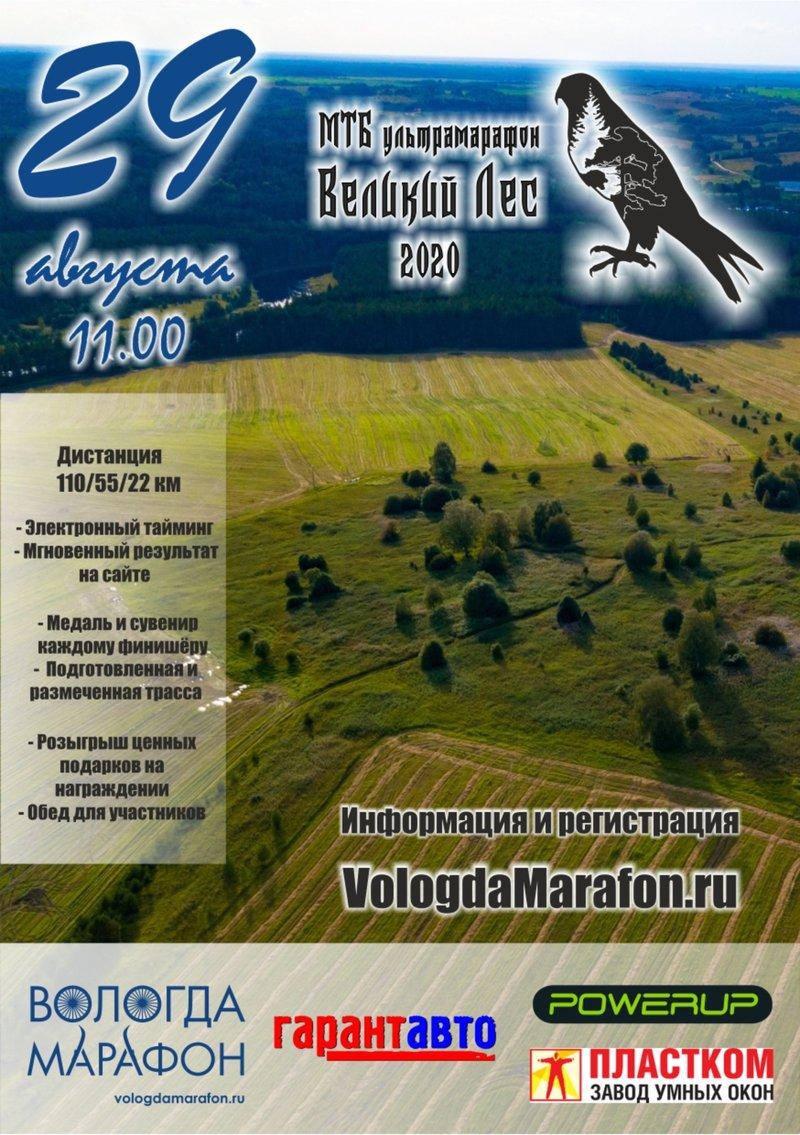 Веломарафон Великий лес-2020