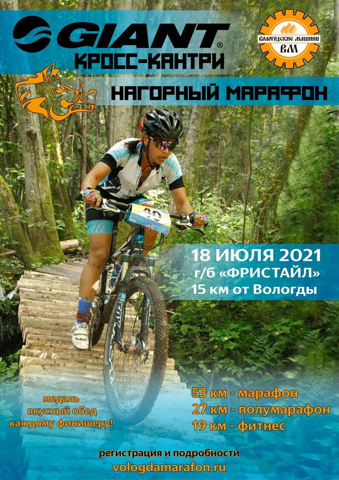 Веломарафон Нагорный-2021
